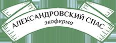 "Экоферма ""Александровский Спас"""
