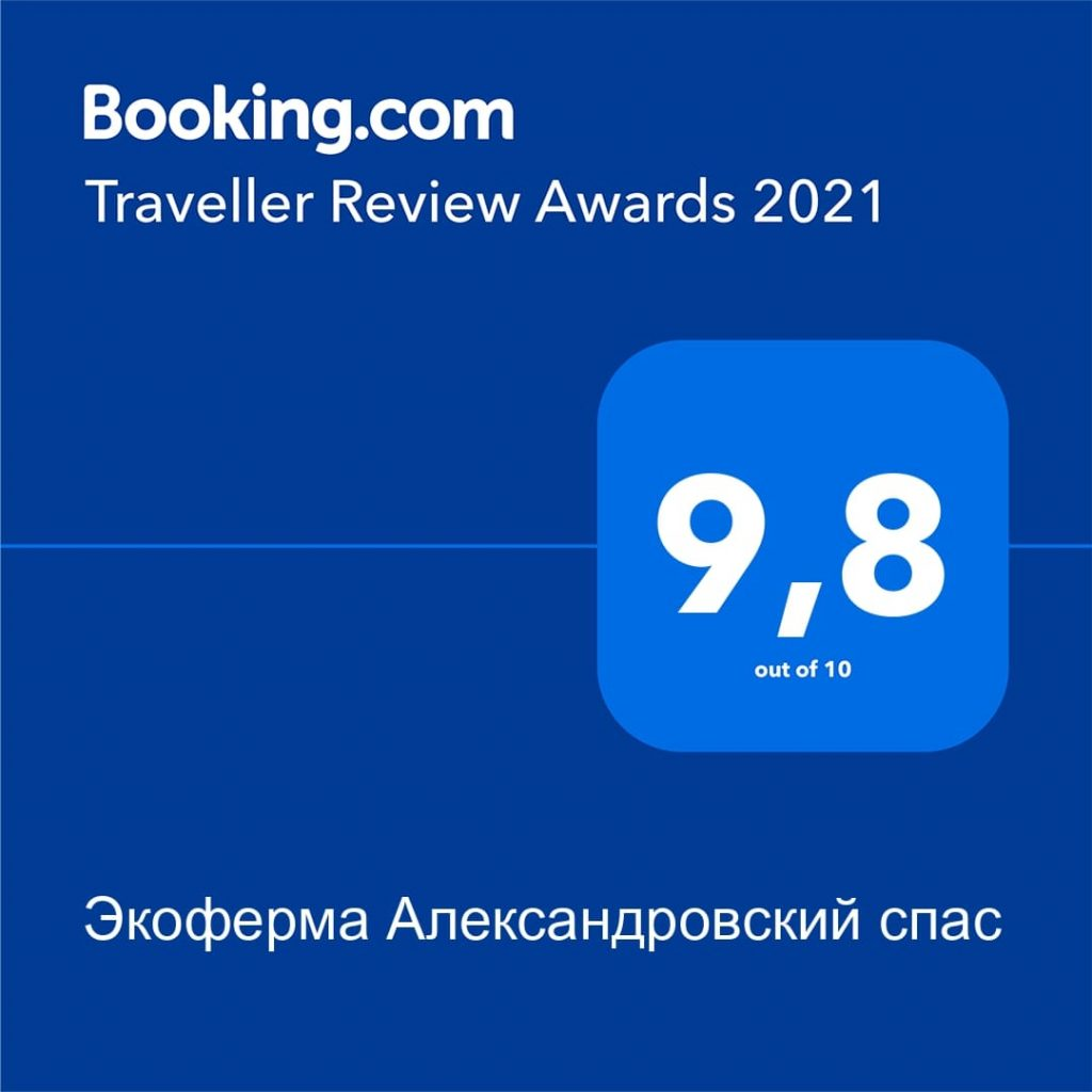 """Ферма """"Александровский спас"""" отмечена высокой наградой - Traveller Review Awards 2021"""