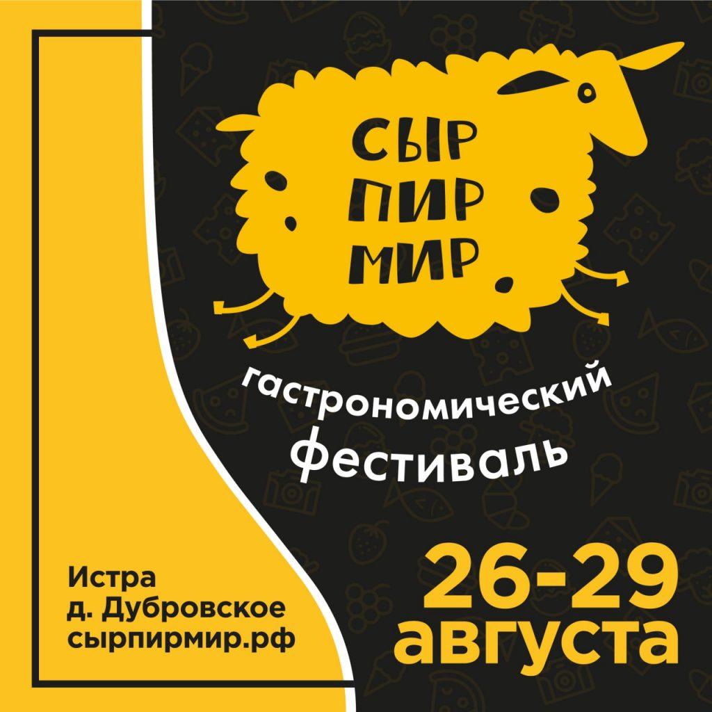 """""""Сыр Пир Мир"""" 2021!"""